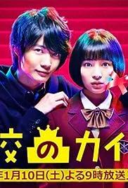 Gakkô no kaidan Poster