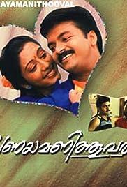 Pranyamanithooval Poster