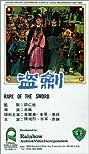 Dao jian (1967) Poster