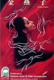 Jin yan zi (1987)