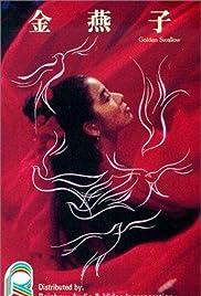 Jin yan zi Poster