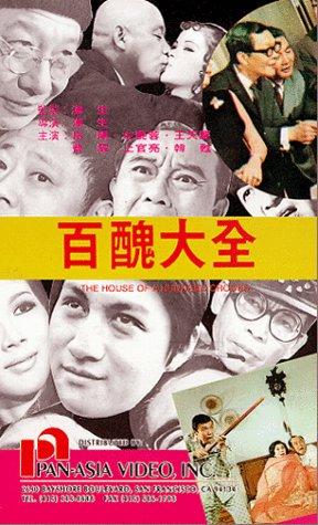 Bai chou da chuan (1971)