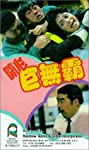 Mr. Sunshine (1989) Poster