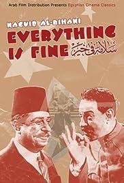 Salama fi khair Poster