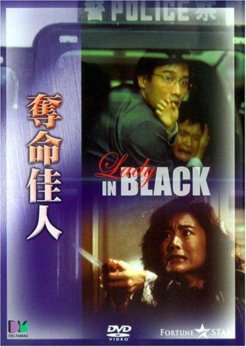 Duet ming ga yan (1987)