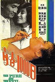 Qing chun 1000 ri Poster