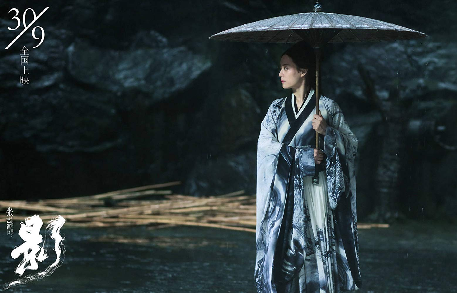 Li Sun in Ying (2018)