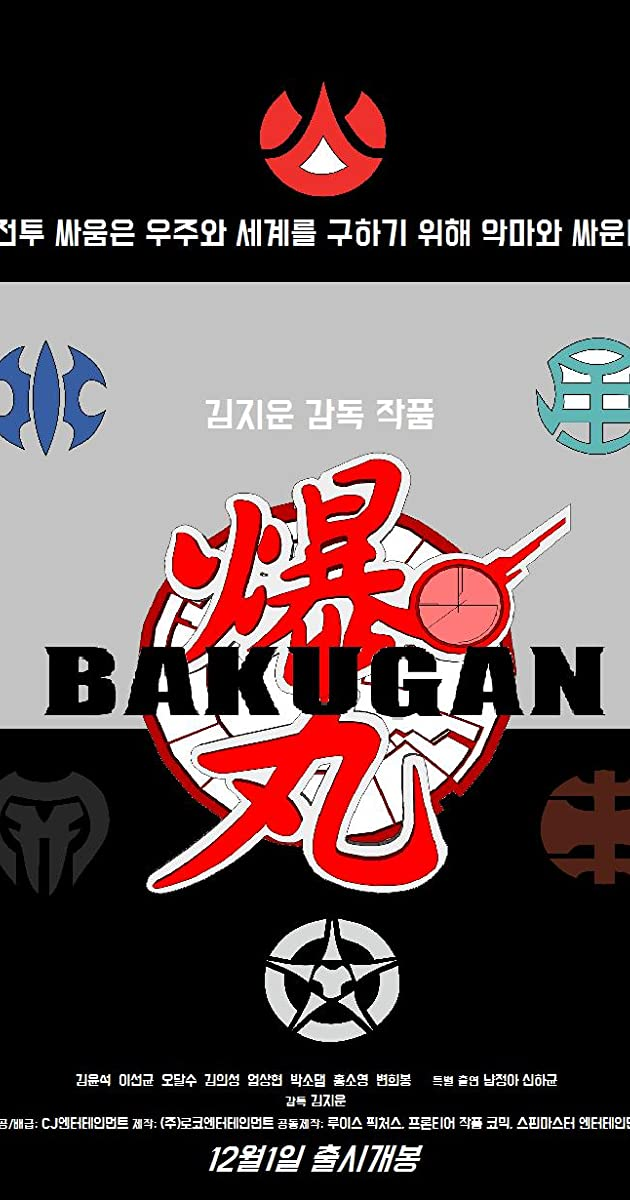 Image Bakugan: Battle Force