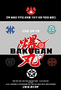 Primary photo for Bakugan: Battle Force