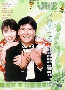 Fractured Follies (1988)