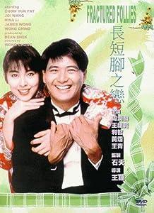Short movie clip download Cheung duen geuk ji luen by Yuen Chor [1920x1600]