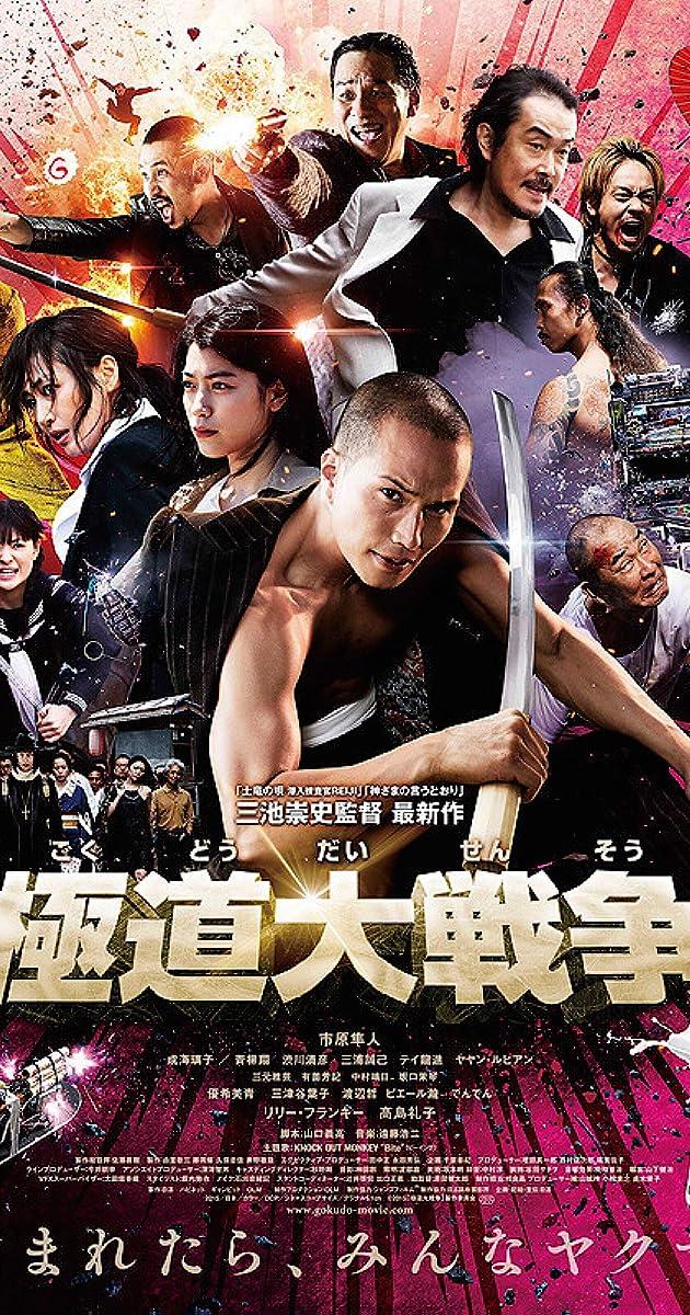 Subtitle of Yakuza Apocalypse