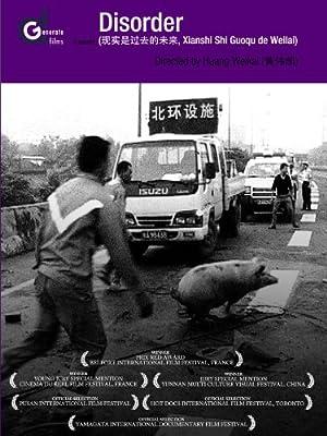 Xianshi shi guoqu de weilai ( 现实是过去的未来 )