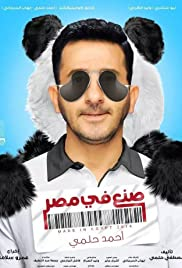 Sone'a Fee Misr Poster