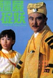 Jiang shi zhuo yao Poster