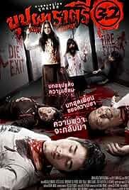 Watch Movie Rahtree Revenge (2009)