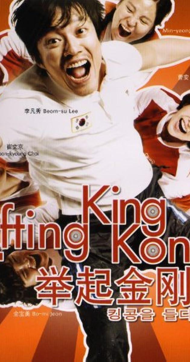 Image King-kong-eul deul-da
