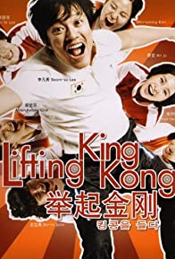 Primary photo for Lifting King Kong