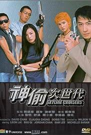 Skyline Cruisers Poster