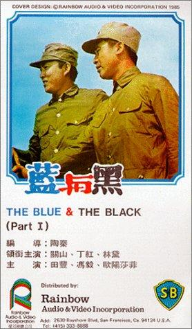 Yanyan Chen Lan yu hei (Shang) Movie