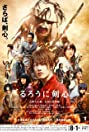 Rurouni Kenshin Part II: Kyoto Inferno (2014) Poster