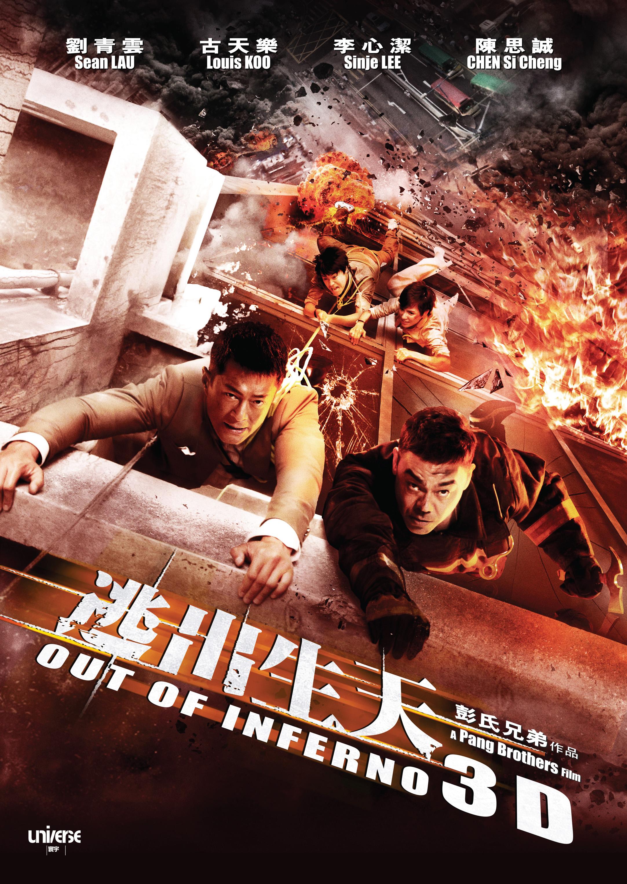 Tao chu sheng tian (2013)