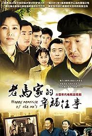 Lao ma jia de xing fu wang shi (2010)