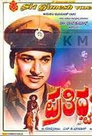 Pratidhwani () film en francais gratuit