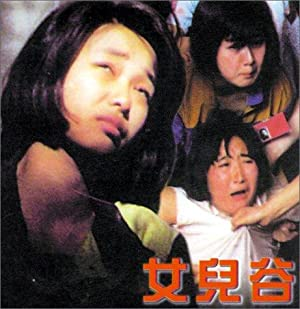 Wei Zhao Behind the Wall of Shame Movie