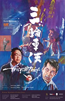 Tricycle Thief (2014)