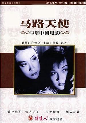Dan Zhao Street Angel Movie