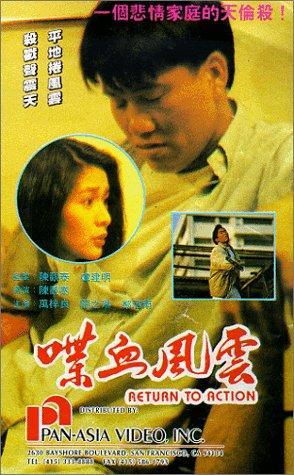 Rosamund Kwan Dip huet fung wan Movie