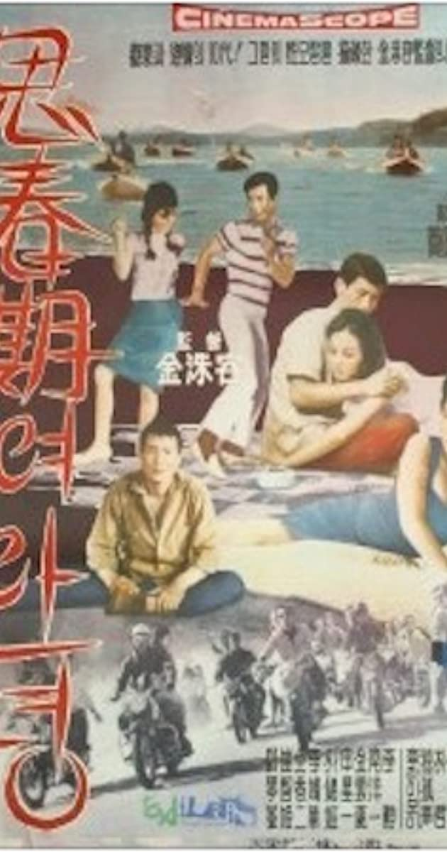 Image Sachungi annyeong