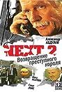 Next 2 (2003) Poster