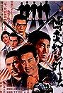 Bakuchi-uchi Gaiden