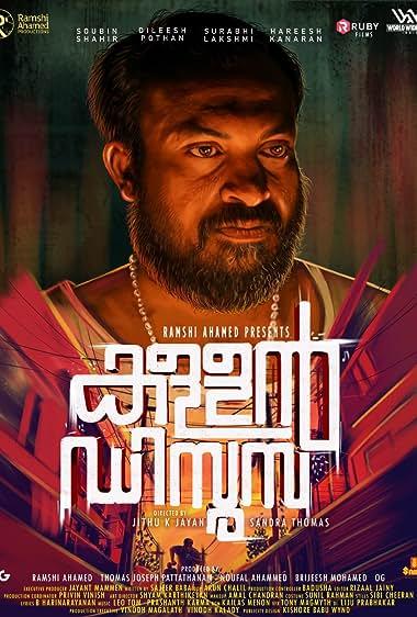 Kallan Disoosa (2021) Malayalam