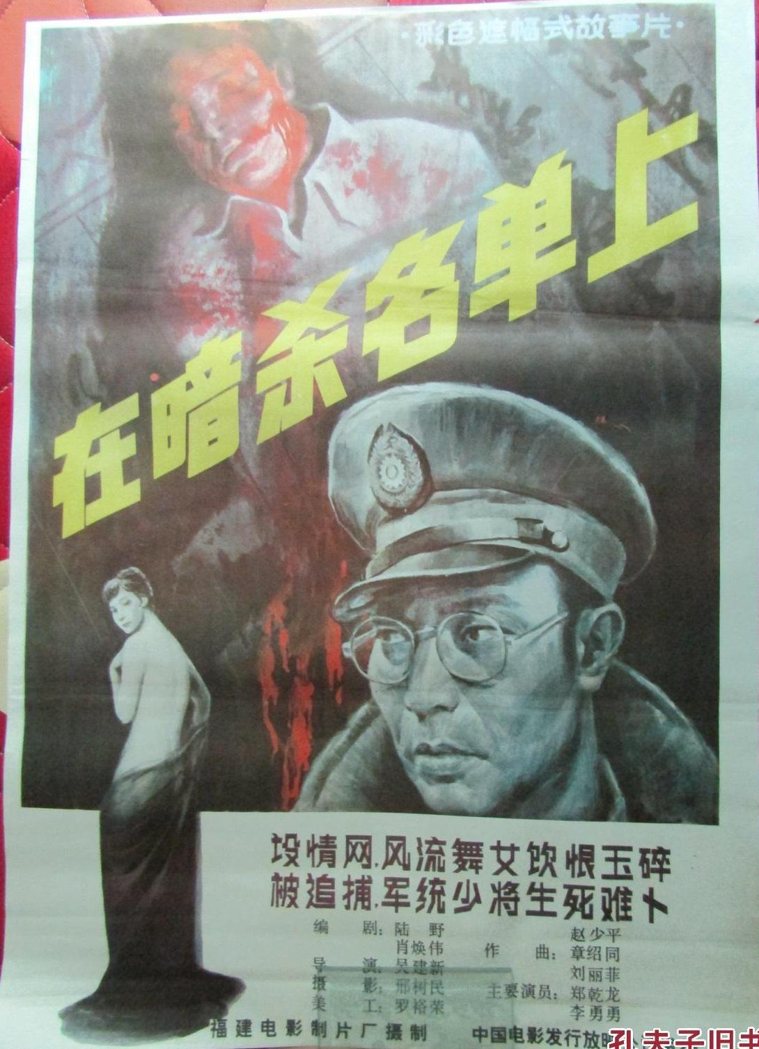 Zai an sha ming dan shang ((1988))