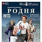Rodnya (1982)