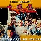 Zhong Guo long (1995)