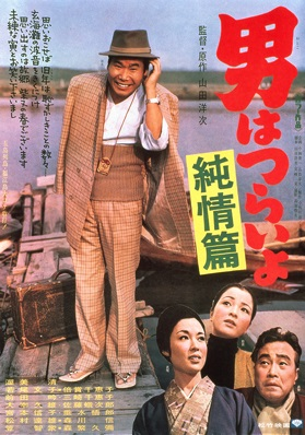 Tora San 6 – Shattered Romance
