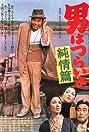 Tora-san's Shattered Romance (1971) Poster