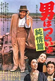 Tora-san's Shattered Romance Poster
