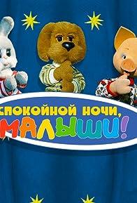 Primary photo for Spokoynoy nochi, malyshi!