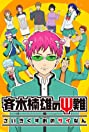 The Disastrous Life of Saiki K. (2016) Poster