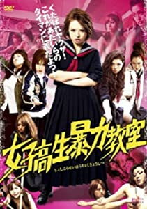 Joshi kosei boryoku kyoshitsu full movie kickass torrent