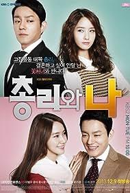 Beom-su Lee and Im Yoon-ah in Chongriwa Na (2013)