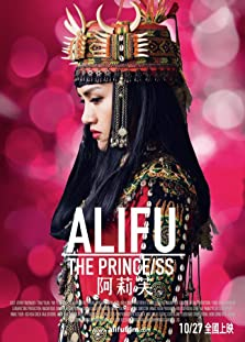 Alifu, the Prince/ss (2017)