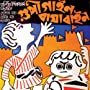 The Adventures of Goopy and Bagha (1969)