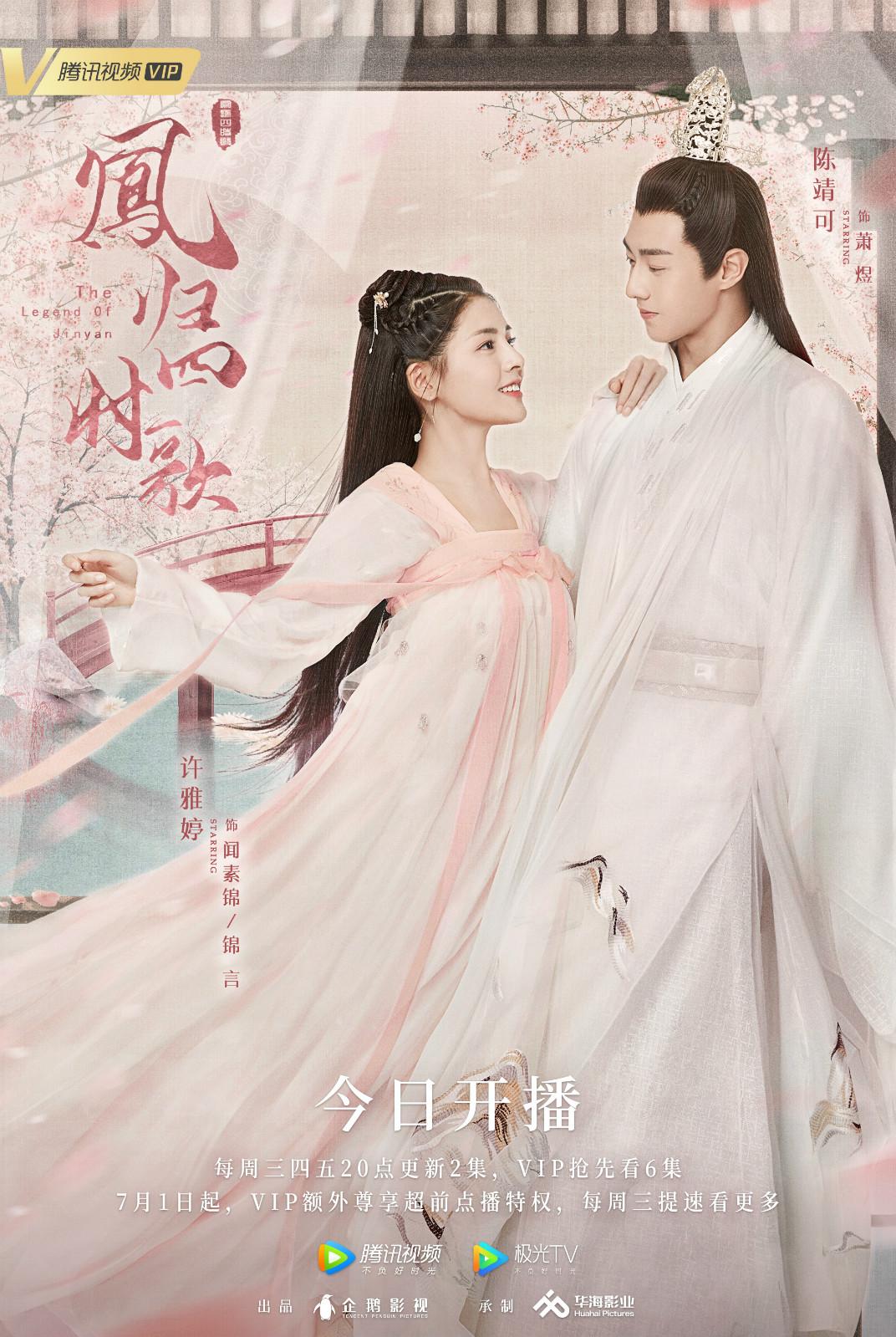 دانلود زیرنویس فارسی سریال Feng Gui Si Shi Ge