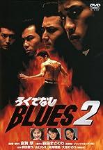 Rokudenashi Blues II